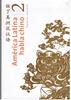 Tapa del libro AMERICA LATINA HABLA CHINO 2 CO CD